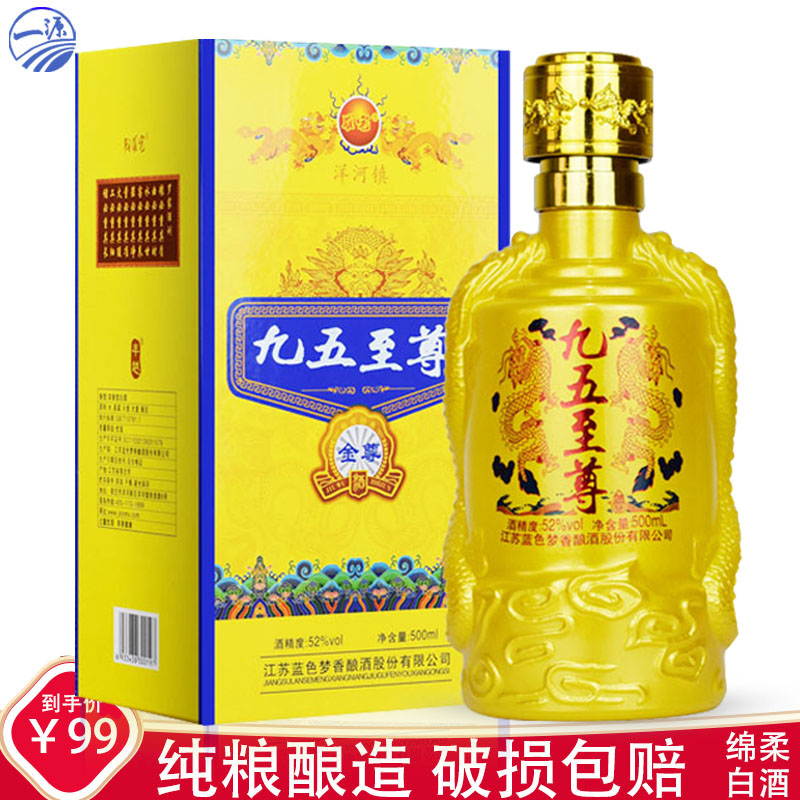 罗宅九五至尊白酒整箱特价52度500ml浓香型高度酒水原浆酒2
