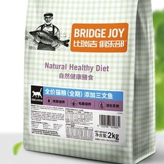 Nature Bridge 比瑞吉 俱乐部系列 三文鱼全阶段猫粮 2kg