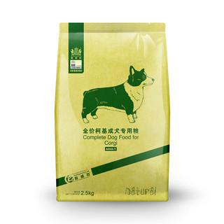 Navarch 耐威克 鸡肉味柯基成犬专用狗粮 2.5kg