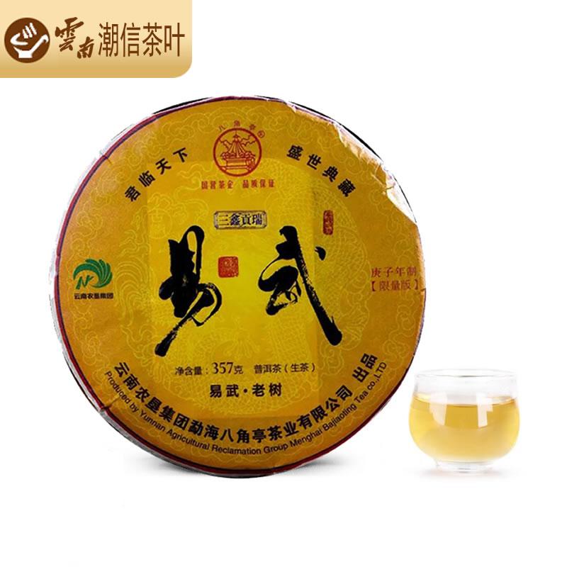 八角亭 黎明茶厂 普洱茶 生茶 2020年 易武 三鑫贡瑞 饼茶 357克