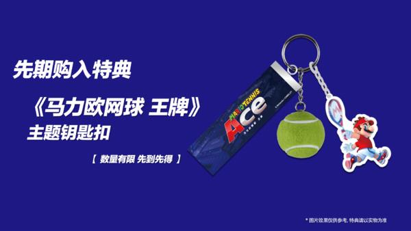 评论有奖:一起挥拍来场奇趣网球,国行版《马力欧网球 王牌》正式发售