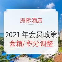 更新!IHG®优悦会2021年会员政策