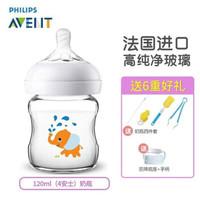 飞利浦新安怡(AVENT)宽口径印花玻璃奶瓶SCF672/14 *3件