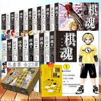 《棋魂》漫画 全23本 修订版