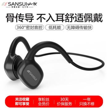 山水(SANSUI)JG5 骨传导耳机 运动耳机 跑步无线 挂耳式 骑行蓝牙耳机 适用于小米苹果安卓手机 黑色