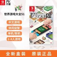 任天堂 switch《世界游戏大全51》卡带 中文正版