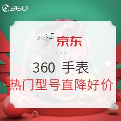 必看活动 : 360儿童手表 新年钜惠抢购