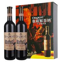 CHANGYU 张裕 解百纳干红葡萄酒礼盒 750ml*2瓶
