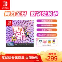 任天堂(Nintendo)switch 舞力全开 justDance 仅支持国行主机 游戏兑换卡