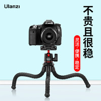 Ulanzi MT-11便携八爪鱼三脚架手机支架多功能小八抓鱼支撑架 *8件