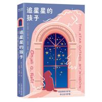 现货】追星星的孩子昂加利·Q劳夫英国年度催泪故事感动万千家庭的治愈小说让孩子通过阅读学会保护自己先锋