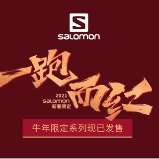SALOMON 萨洛蒙 x 牛年限定套装