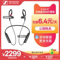 SENNHEISER/森海塞尔IE80S BT入耳式无线蓝牙高保真HIFI专业耳机