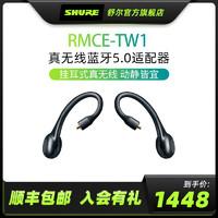 舒尔/Shure RMCE-TW1 真无线蓝牙耳挂适配器 MMCX 接口 蓝牙5.0