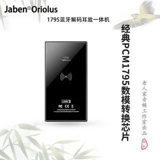Jaben Oriolus 1795蓝牙解码耳放一体机