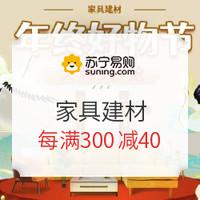 促销活动:苏宁易购 家具建材 年终好物节
