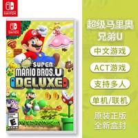 Nintendo 任天堂 Switch游戏卡带《新超级马里奥兄弟U》中文