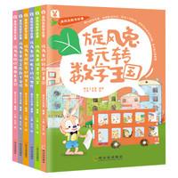 《旋风兔玩数学故事系列》(全6册)