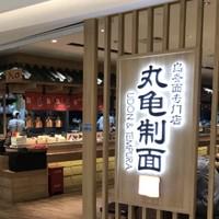 无需预约!北京/天津13店通用 丸龟制面双人套餐