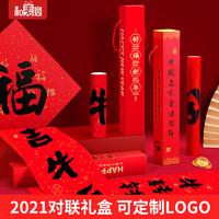 春联定制大礼包家用过年广告对联新年礼盒套装春节2021牛年印LOGO