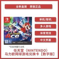 马里奥网球 ACE 国行数字兑换码 任天堂Switch游戏中文