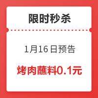 1月16日秒杀预告,精选好物0.1元起!