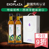 ekoplaza 西班牙有机特级初榨橄榄油食用油500ml*2瓶