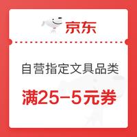 京东商城 自营指定文具品类 满25-5元券