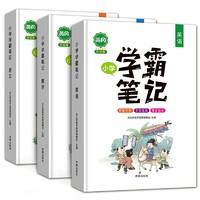 2021版《黄冈 小学学霸笔记:语文+数学+英语》通用版 全3册