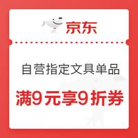 京东商城 自营指定文具单品 满9元享9折券