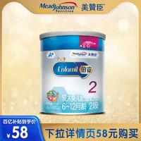 美赞臣铂睿2段较大婴儿配方奶粉370g*1罐 荷兰进口