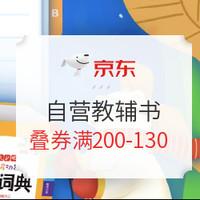 17日0点、促销活动:京东 快乐寒假教辅同行 自营教辅书