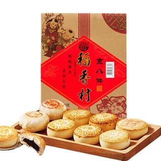 DXC 稻香村 京式糕点礼盒 8种口味 800g  *5件