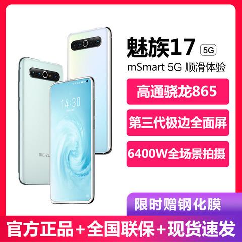 Meizu魅族17 骁龙865 旗舰5G手机 AG工艺 30W快充 6400w四摄 NFC