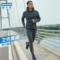 迪卡侬跑步套装男冬季晨跑服健身训练外套休闲卫衣运动两件套RUNM