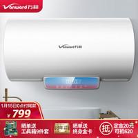 万和 (Vanward )50升电热水器自动断电健康净浴一级能效5倍增容E50-Q6SJ10-21 *2件