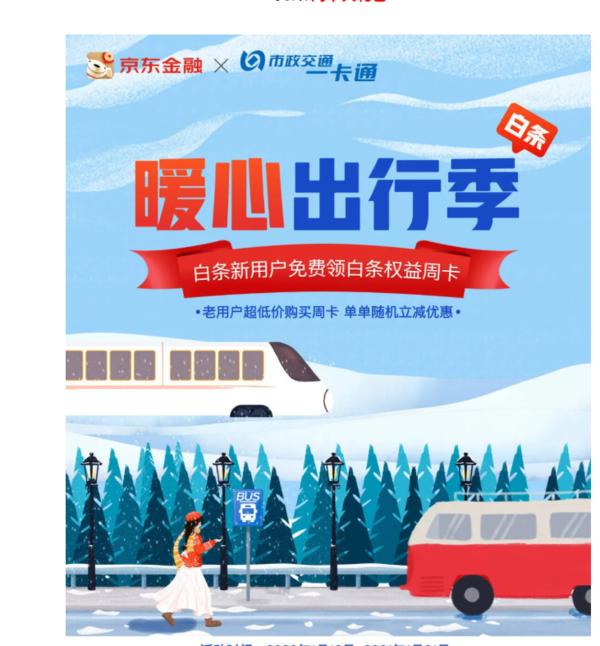 京东金融 X 北京一卡通  公交地铁周卡权益