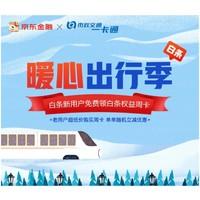 移动专享:京东金融 X 北京一卡通  公交地铁周卡权益