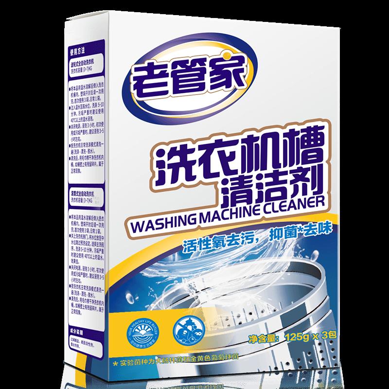 老管家 洗衣机槽清洁剂 3袋装 共375g *2件