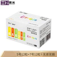 聚划算百亿补贴:ZMI 紫米 彩虹碱性电池 5号12粒 + 7号12粒