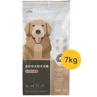 网易严选 中大型成犬全价狗粮 7kg  *2件