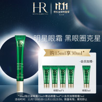 HR赫莲娜绿宝瓶眼部修护精华乳 15ml(淡化黑眼圈眼袋  提升肌肤弹力 提拉紧致 眼霜  )