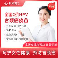 彩虹医生 国产2价hpv疫苗3针  预约代订 预计1-2个月