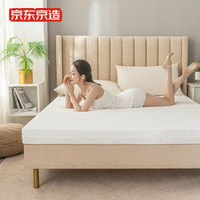 J.ZAO 京东京造 梦享泰国天然乳胶床垫 180*200*5cm