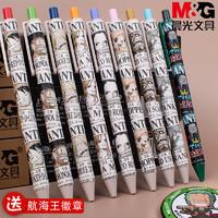 M&G 晨光 QGP879X1 海贼王通缉令系列 限定盲盒中性笔 3支装