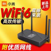 小米wifi6路由器千兆端口家用高速5G无线双核大户型穿墙王多功能