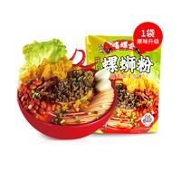 嘻螺会 广西柳州螺蛳粉 310g*3包