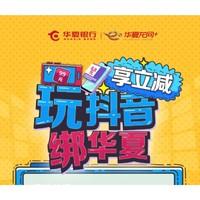 移动专享:华夏银行 X 抖音 借记卡专享优惠