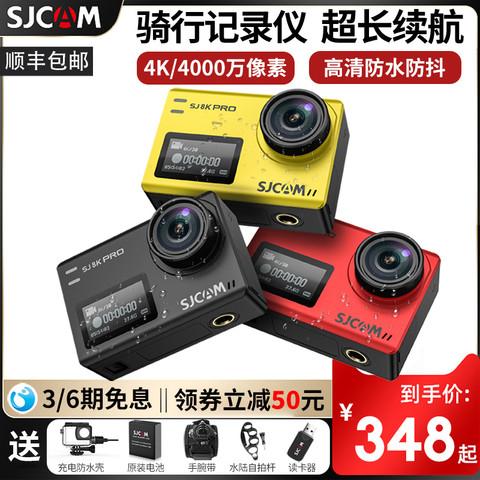 SJCAM运动相机4k高清户外防抖防水vlog摄像摩托车头盔骑行记录仪