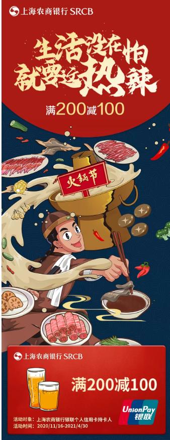 上海农商银行 X 小龙坎/蜀大侠/重庆老渝城火锅 火锅节优惠